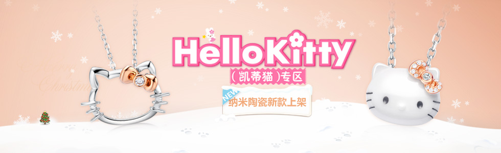Hello Kitty系列