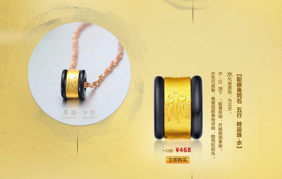 金木水火土 - 周大福网络旗舰店