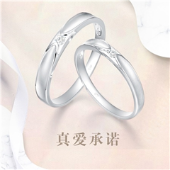 周大福情约系列永恒Pt950铂金镶钻石戒指对戒(女款)