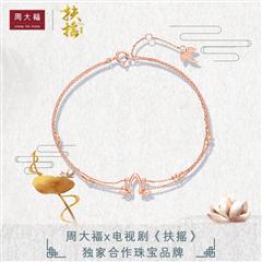 周大福 镂空莲花18K金手链