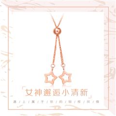 【电商专款】周大福Y时代 女神系列 星星相依18K金项链套链