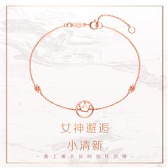 周大福Y时代 女神系列 小皇冠18K金手链