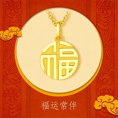 周大福 福字圆福牌足金黄金吊坠(升级版F221900)