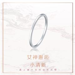 周大福精致女神系列白色18K金戒指
