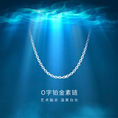 精致时尚O型Pt950铂金项链