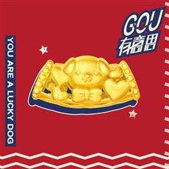 周大福 十二生肖 狗 sweet甜甜蜜蜜转运珠足金黄金吊坠