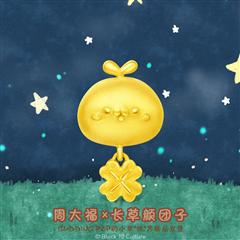 【电商专款】周大福长草颜团子足金黄金转运珠