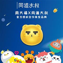 【预售】周大福 同道大叔 奋斗熊黄金足金转运珠 将于4月30日前发货