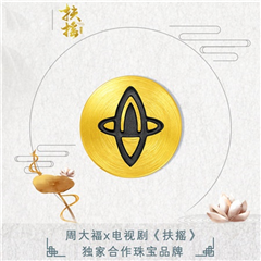 周大福×电视剧《扶摇》同款 天权足金转运珠