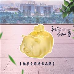 周大福萌猪ATM金章储钱罐
