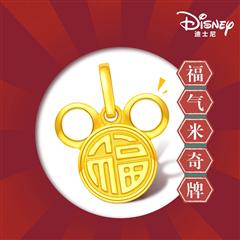 【电商专款】周大福迪士尼系列米奇头福字圆牌黄金吊坠