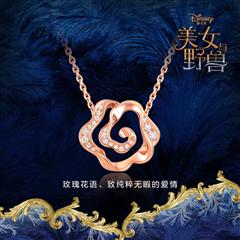 【迪士尼专属】周大福 美女与野兽 18K金钻石吊坠