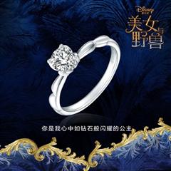 【刻字】周大福 迪士尼 公主 美女与野兽为你倾心18K金镶钻石戒指/钻戒/定制