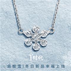 """周大福18K白""""北极雪""""钻石项链"""